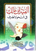 alfiyah_ibn_malik.jpg