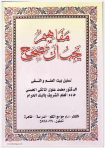 cover-mafahim.jpg